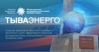 """""""Тываэнерго"""" возглавил Вадим Пешкуров"""