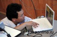В Туве стартовал федеральный проект «ИНФОВУЗ»