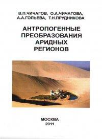 Вышла в свет монография «Антропогенные преобразования аридных регионов»