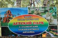 В Национальном парке Тувы откроется обновленная детская площадка