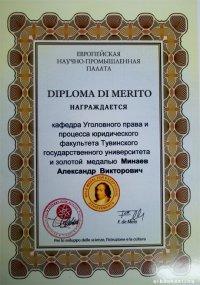 Европейская научно-промышленная палата отметила дипломами двух ученых Тувы