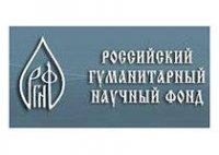 В Туве создается региональный экспертный совет РГНФ