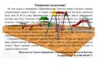 В обустройствo дворов под детские и спортплощадки включаются жители микрорайонов Кызыла