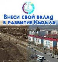 Поддержи юбилейные проекты Кызыла при помощи смс на номер 3443!