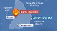Глава Тувы выразил соболезнования губернатору Свердловской области в связи с гибелью рабочих при взрыве на шахте «Южная»