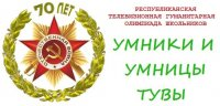 В Туве стартует телевизионная олимпиада «Умники и умницы Тувы»