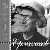 Владимир Петрович Ермолаев, первый директор тувинского краеведческого музея (Кызыл)