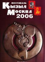 Кызыл-Москва 2006