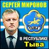 Баннер предоставлен сайтом миронов.ру