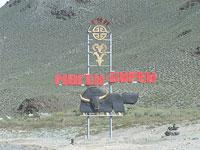 Адрес на въезде в село Моген-Бурен. Тува. Фото пресс-службы правительства.