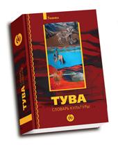 Тува: словарь культуры