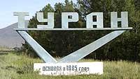 На въезде в Туран, административный центр Пий-Хемского района. Фото с сайта городской администрации