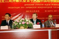 Презентация провинции Хэйлунцзян. В центре - первый вице-премьер Правительства Тувы Александр Брокерт.