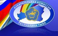 """Избирательные округа для проведения парламентских выборов в Туве """"нарежет"""" Избирком"""
