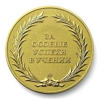 В Туве - 21 золотая медаль!