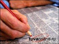 В Туве и Хакасии за неделю заметно снизилась безработица