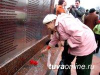 Мемориал в Туве дополнят 126 имен участников Великой Отественной войны