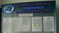 В Туве в парламентских выборах примут участие пять партий