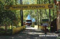 Представители турбизнеса Тувы постигали основы экотурзима в Горном Алтае