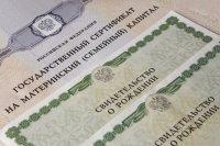 В Туве мошенники предлагают услуги по обналичиванию материнского капитала