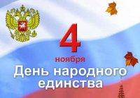 В начале ноября россиян жду четыре выходных дня