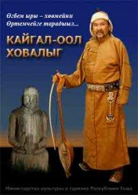 В Туве издана подробная биография одного из лучших горловиков мира – Кайгал-оола Ховалыга