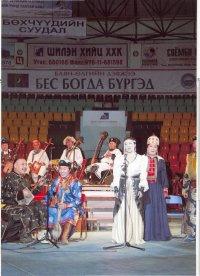 Тувинский горловик с успехом выступил на фестивале в Монголии