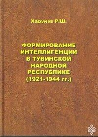 Вышла в свет книга об интеллигенции Тувинской Народной Республики