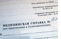 В Туве ужесточили требования к выдаче медсправок о допуске к управлению автомобилем