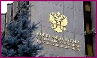 Алексей Пиманов приступил к работе в Совете Федерации