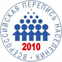 Преодолен еще один этап в подведении итогов Всероссийской переписи