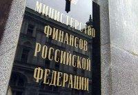 Минфин России без замечаний принял отчет об исполнении бюджета Тувы