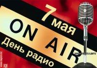 В Туве Дню Радио посвятили Спартакиаду работников связи