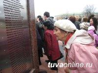 Мемориал Победы в Туве дополнила стела с 360-ю именами фронтовиков