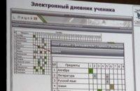 В школах Тувы внедряются электронные дневники