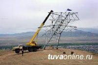 В Туве стартовал 3-млрдный инвестиционный проект ФСК ЕЭС