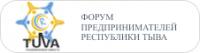 В Туве объявлен конкурс среди предпринимателей на получение господдержки