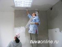 В Туве капитально отремонтируют 35 социальных объектов