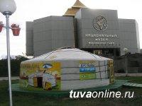 В Туве информационный центр туризма разместился в юрте