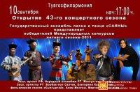 Тувинская госфилармония открывает 43-й концертный сезон