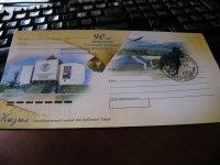 Почта России выпустила в подарок к юбилею Тувы марку и специальные конверты