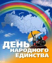 В ноябре россияне будут отдыхать три дня подряд