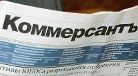 """Контрольный пакет акций Народного банка Тувы выкупили """"Объединенные резервные фонды"""""""