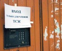 Власти Тувы добиваются большей открытости в деятельности УК и ТСЖ