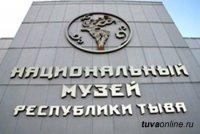 Национальный музей Тувы открыт для всех желающих