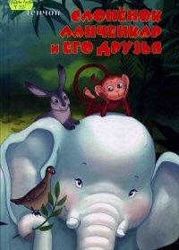 В Туву отправлены более 300 детских книг писателя Тенчоя для маленьких читателей