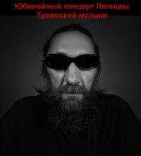 Тувинский «Распутин» стал Заслуженным артистом Республики Тыва