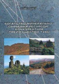 Вышла в свет монография к.э.н. Давида Дабиева «Богатство минерально-сырьевых ресурсов – конкурентное преимущество Тувы»