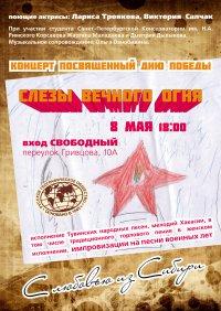 В Санкт-Петербургском отделении РГО выступят с концертом хакасская и тувинская актрисы