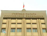 Счетная палата проверила исполнение бюджетов в Республиках Алтай, Тыва, Калмыкия и Чукотском автономном округе